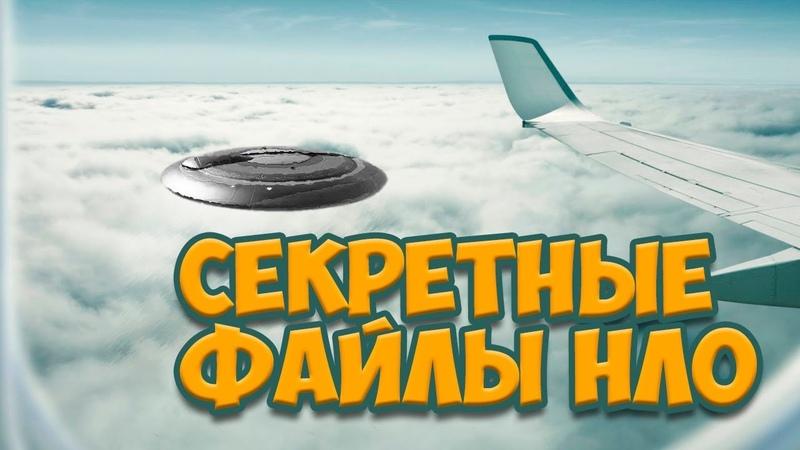 UFO НЛО СЕКРЕТНЫЕ ФАЙЛЫ РАССЕКРЕТИЛИ ТАЙНЫ ПРИШЕЛЬЦЕВ ШОКИРОВАЛИ ЧУДЕСА МИРА