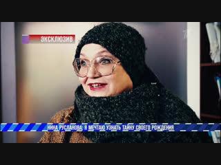 Эксклюзив. Нина Русланова: я мечтаю узнать тайну своего рождения - 12.01.2019