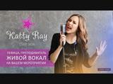 Katty Ray - Живой вокал I Певица Екатерина Рэй