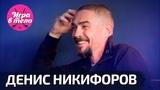 Никифоров —