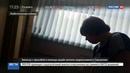 Новости на Россия 24 Записка о помощи следствие ищет раба по имени Албек