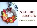 Осенний веночек своими руками/осенняя поделка в садик и школу