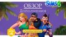 The Sims 4 Жизнь на Острове - Обзор нового дополнения