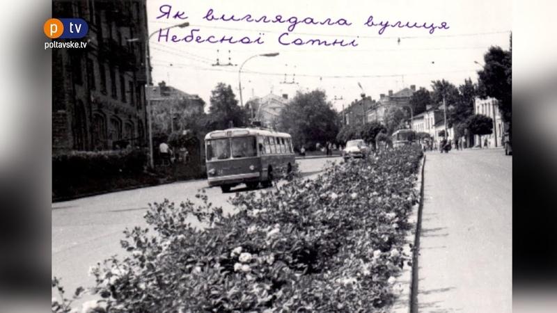 Який вигляд мала вулиця Небесної Сотні в минулому