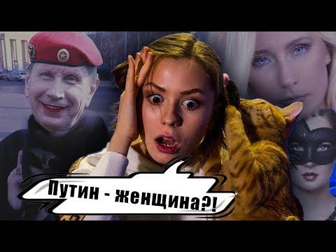 Главная тайна российской политики | Мари Говори