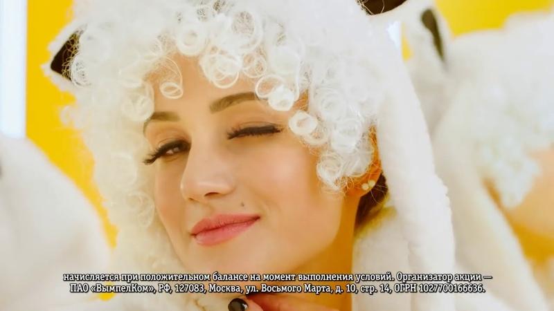 Ревва считает овец в рекламе Билайн - Гиги за сон