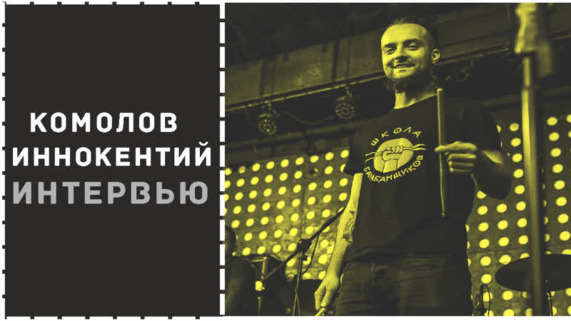Drummers Day KRD. Иннокентий Комолов