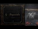Новый Альбом Триагрутрика By Triagrutrika 2018 mp4