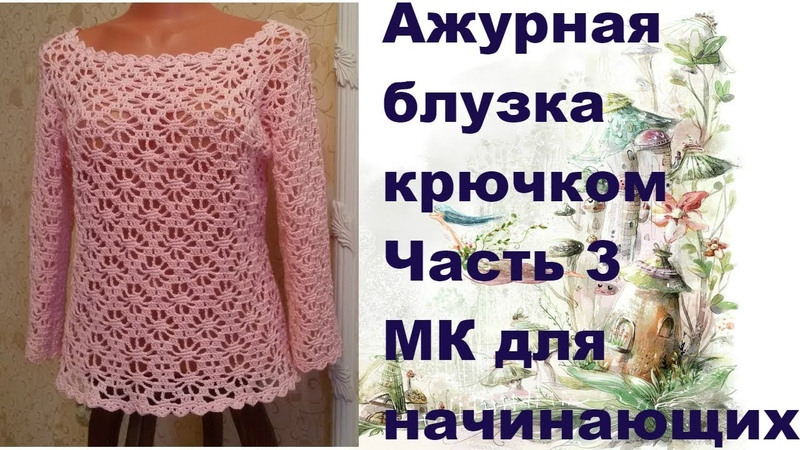 Ажурная блузка крючком.МК для начинающих.Часть3.Openwork blouse crochet.MK for primer.Part3