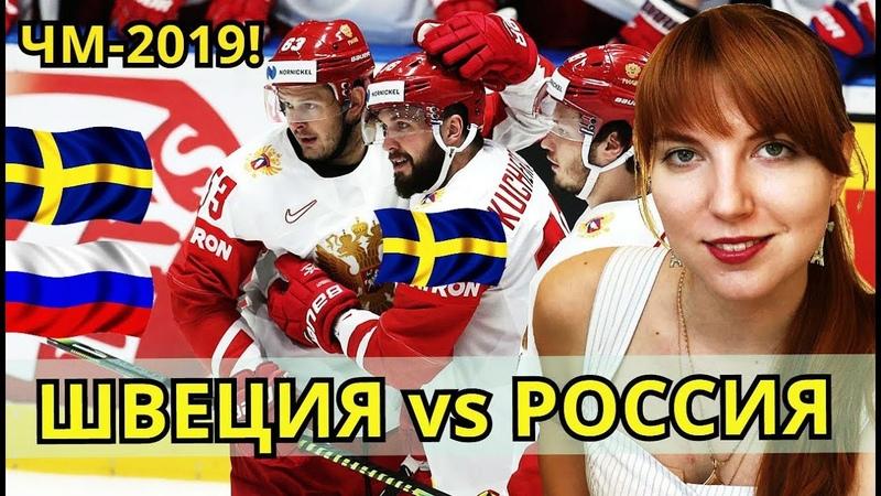 ШВЕЦИЯ - РОССИЯ. КУЧЕРОВ хоккейный МЕССИ! ЧМ-2019. Экспресс