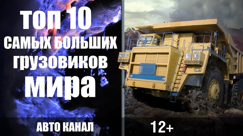 Самые большие грузовики в мире.ТОП 10 самых больших грузовиков-самосвалов в мире