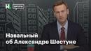 Навальный об Александре Шестуне