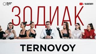 Терновой (Terry) - Зодиак [КЛИП] #клип_vpzvod