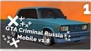GTA Criminal Russia Mobile v1.8 part 1