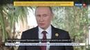 Новости на Россия 24 Путин виновные в срыве встречи с Трампом будут наказаны