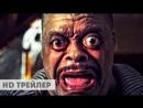 Слайс — Русский трейлер (2018) / США / ужасы комедия / Зази Битц / Кэтерин Каннингэм / Хэннибал Бёресс / Джо Кири / Крис Парнелл