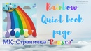 The rainbow quiet book page Tutorial / МК: страничка развивающей книги Радуга