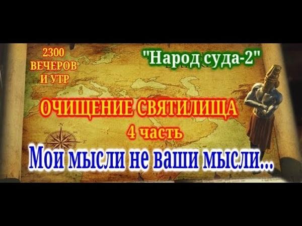 Последний бой между Христом и сатаной -11 ч. 4 гл Народ суда 2