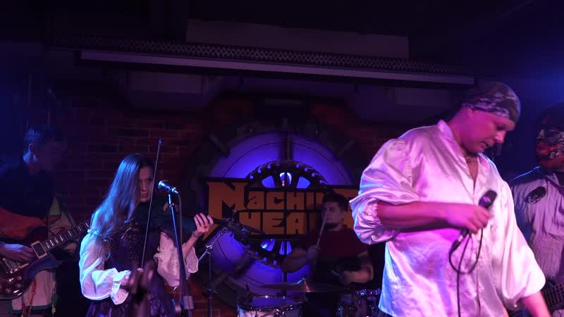 Гр. Кадры (cover гр. Король и Шут) рок-клуб Machine Head - Воспоминания о былой любви.
