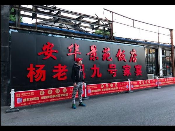 4. Как живут китайцы .Часть 1 (Китай. Пекин)