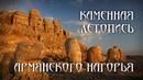 Каменная летопись Армянского нагорья