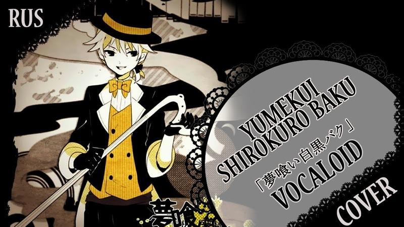 【VOCALOID RUS COVER】Yumekui Shirokuro Baku 歌ってみた【蓮】