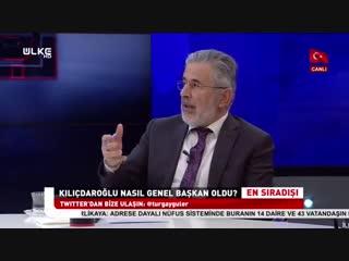 En Sıradışı - 7 Şubat 2019 Hasan Öztürk - Ekrem Kızıltaş - Ahmet Kekeç - Mustafa Şen