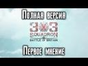 303 Squadron: Battle of Britain [ ПЕРВОЕ МНЕНИЕ ] ПОЛНАЯ ВЕРСИЯ ИГРЫ