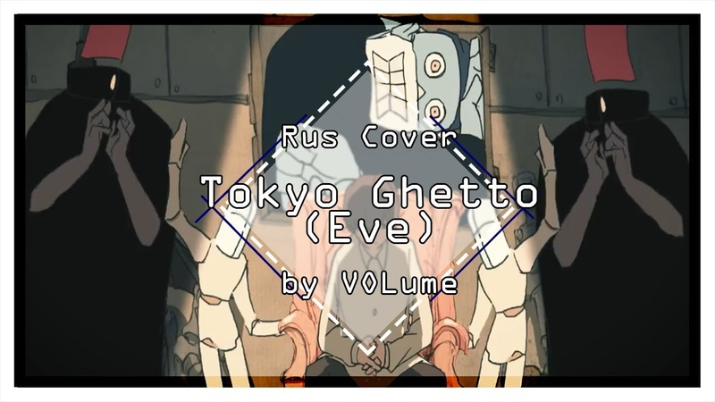 【Eve】Tokyo Ghetto (RUS Cover)【VOLume】