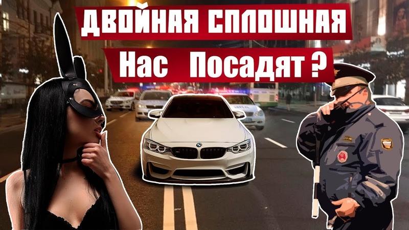 ЛИШЕНИЕ ЗА ДВОЙНОЕ СПЛОШНОЕ НА BMW M3 | РОСТОВСКИЕ КРАСАВИЦЫ