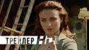Люди Икс: Тёмный Феникс   Финальный трейлер   HD