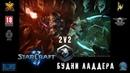 StarCraft2 lotv 2v2 ranked Будни в ладдере