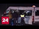 Авария под Дмитровом врачи рассказали о состоянии выживших Россия 24