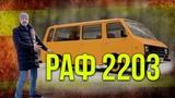 Коллекционный РАФ-2203 Коллекционные автомобили СССР Масштабные модели Про автомобили