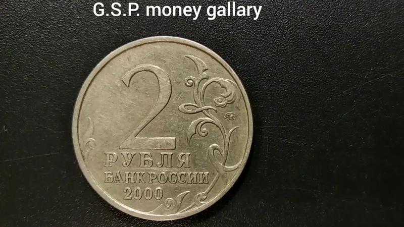 Монета юбилейная два рубля Смоленск города герои