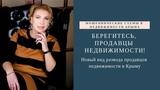 Крым 2019 ОСТОРОЖНО МОШЕННИКИ! Как разводят продавцов недвижимости в Крыму
