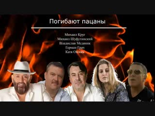 Погибают пацаны - М.Круг, М.Шуфутинский, В.Медяник, Г.Грач, К.Огонек