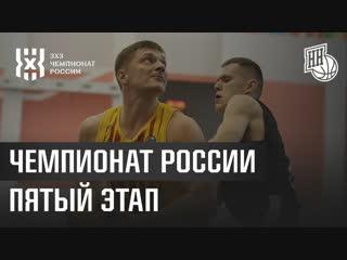 Чемпионат России по баскетболу 3х3. 5 этап. Нижний Новгород