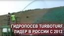 Гидропосевы Turbo Turf к сезону готовы