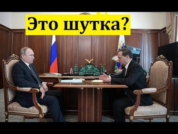 Экономика России СТАБИЛЬНА! Путин в ШОКЕ от ФАНТАЗИЙ Медведева