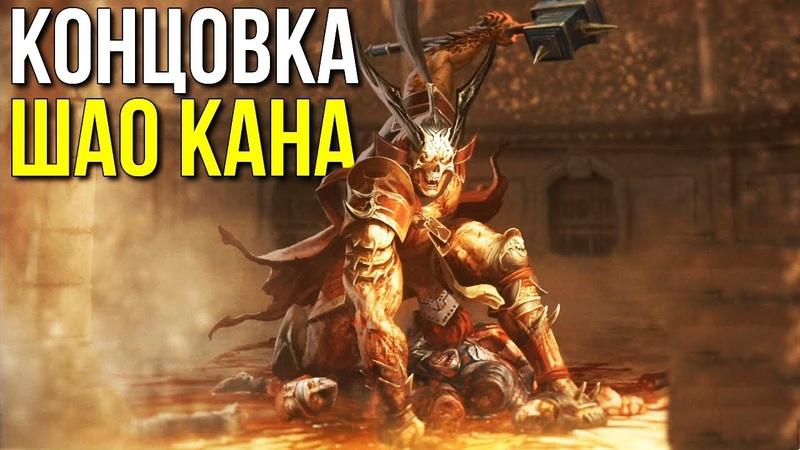 Mortal Kombat 11 Секретная Концовка ► Шао Кан