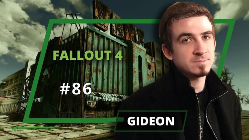 Fallout 4 - Gideon - 86 выпуск