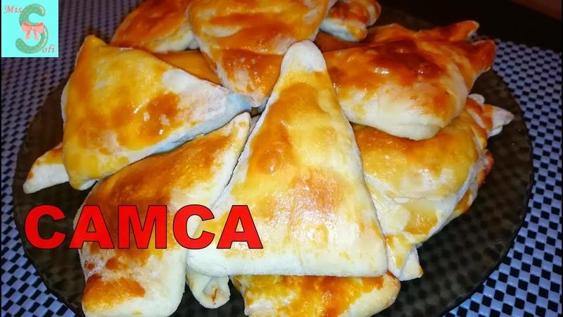 САМСА рецепт / домашняя в духовке /ингридиенты / делаю сама слоеное тесто