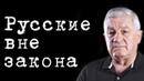 Русские вне закона СергейПопов