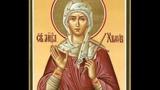 Житие святой мученицы Христины Тирской.