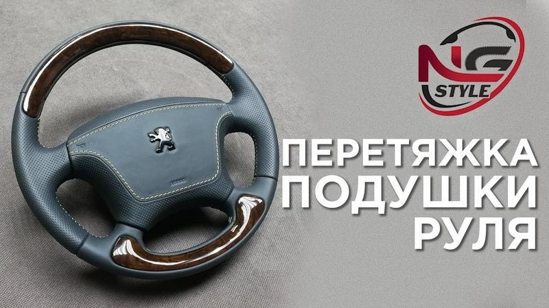 НАУКА ПЕРЕТЯЖКИ – подушка руля SCIENCE OF AUTO UPHOLSTERY – rudder airbag