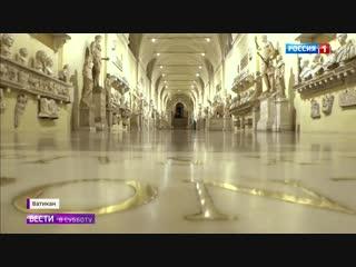 Ключник Папы Римского открыл
