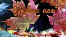 Уставшая осень 💕 Красивая музыка Эдгара Туниянца - Стихи Лидии Тагановой
