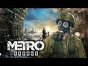 ► Metro Exodus 1 Изучаем игру. Ультра настройки. RTX 2080ti
