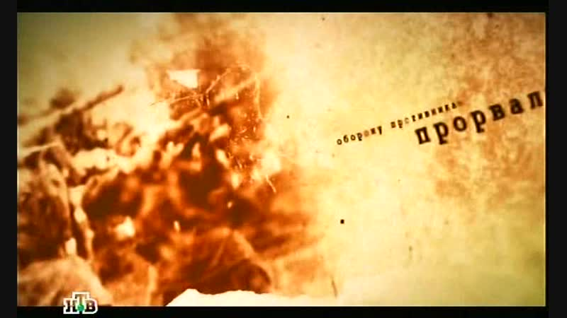 2009 Ржев Неизвестная битва Георгия Жукова